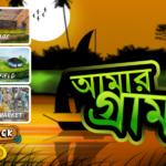 """ডাউনলোড করে নিন, বাংলাদেশি গেম – """"আমার গ্রাম!"""" (Mahbub Pathan)"""