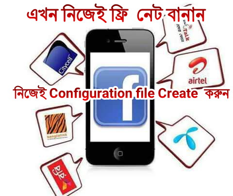 [Mega Post]  এখন থেকে নিজেই Configuretion File বানিয়ে নিয়ে নিজে নিজে Free নেট  বানান By Foridul