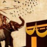আসহাবে ফীল (হাতি ওয়ালার) ঘটনা
