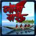 """ডাউনলোড করুন এবং খেলুন বাংলাদেশি গেম – """"নৌকা বাইচ!"""" (অ্যান্ড্রয়েড ও আইফোন গেম) (Mahbub Pathan)"""