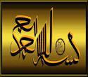 রাসুল ( সা .) কে খুন করতে এসে যেভাবে ইসলাম গ্রহন করেন এক ডাকাত , শুনুন সে কাহিনি