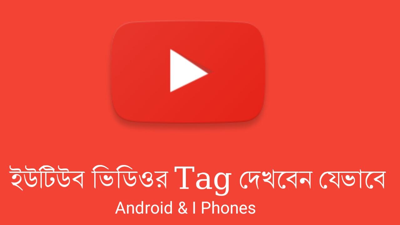 যেভাবে ইউটিউব ভিডিওর Tags Or Keywords দেখবেন শুধু Android & IPhones ইউজারদের জন্য