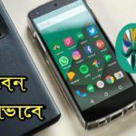 যে কোনো Android ফোন রুট করুন খুব সহজেই [Android 5 To Android 8]