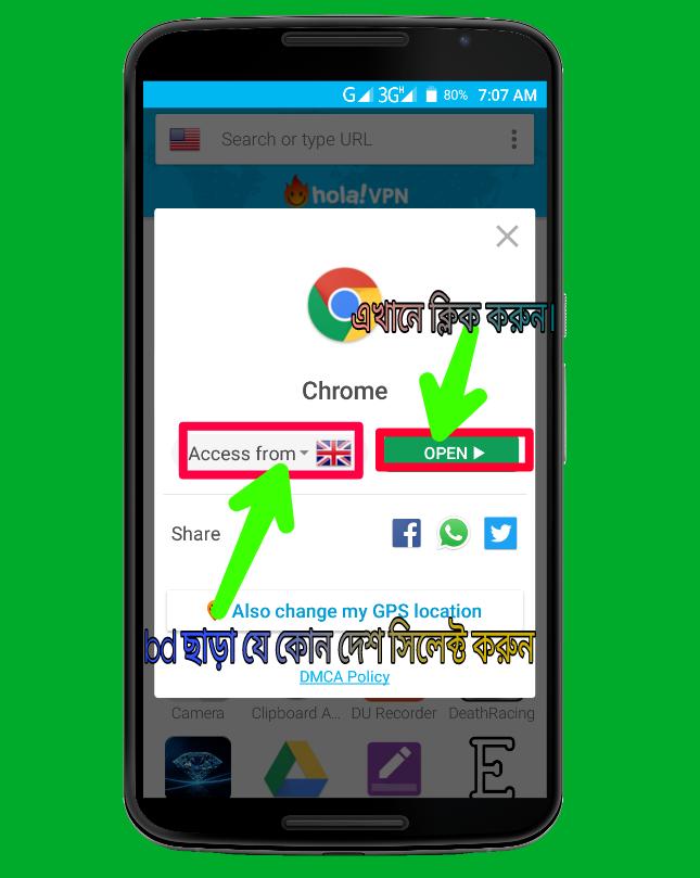 Block হয়ে যাওয়া যে কোন Website কে unblock করে বব্যহার করুন আপনার Android ফোন দিয়ে।