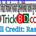 [Hot_Tips] এবার এনড্রয়েড দিয়ে নিজেই TrickBD এর মতো Logo তৈরি করুন With Video_Tutorial – By Rasel