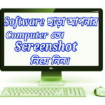 PC তে screenshot নিন খুব সহজে কোনো Software ছাড়াই।