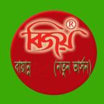 এবার বাংলা লেখুন খুব সহজেই Bijoy Keyboard দিয়ে লিখুন আর মজা নিন