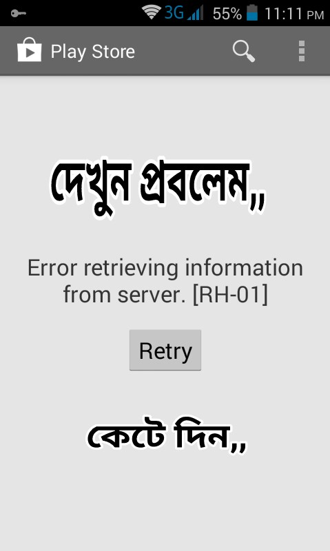 (Fix) Play Store Problem এখনি ঠিক করে নিন,,With Sshot Post By Rahman..