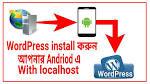 আপনার Android phone দিয়ে offline এই বানান ওয়েবসাইট।আর হয়ে যান web developer (part-2){By Nasir}