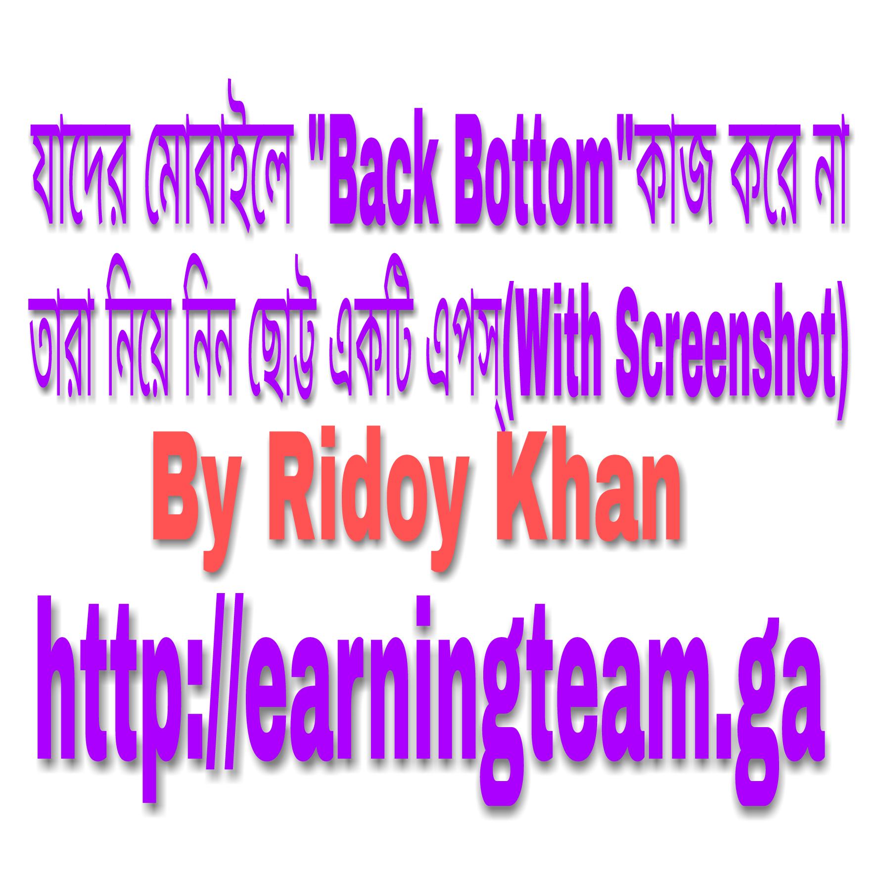 "[Most See]যাদের মোবাইলে ""Back Bottom"" কাজ করে না তারা নিয়ে নিন ছোট্ট একটি  এপস্ (With screenshot)By Ridoy khan"