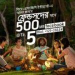 Gp offer ৫০০ MB internet মাত্র ৫ টাকায়