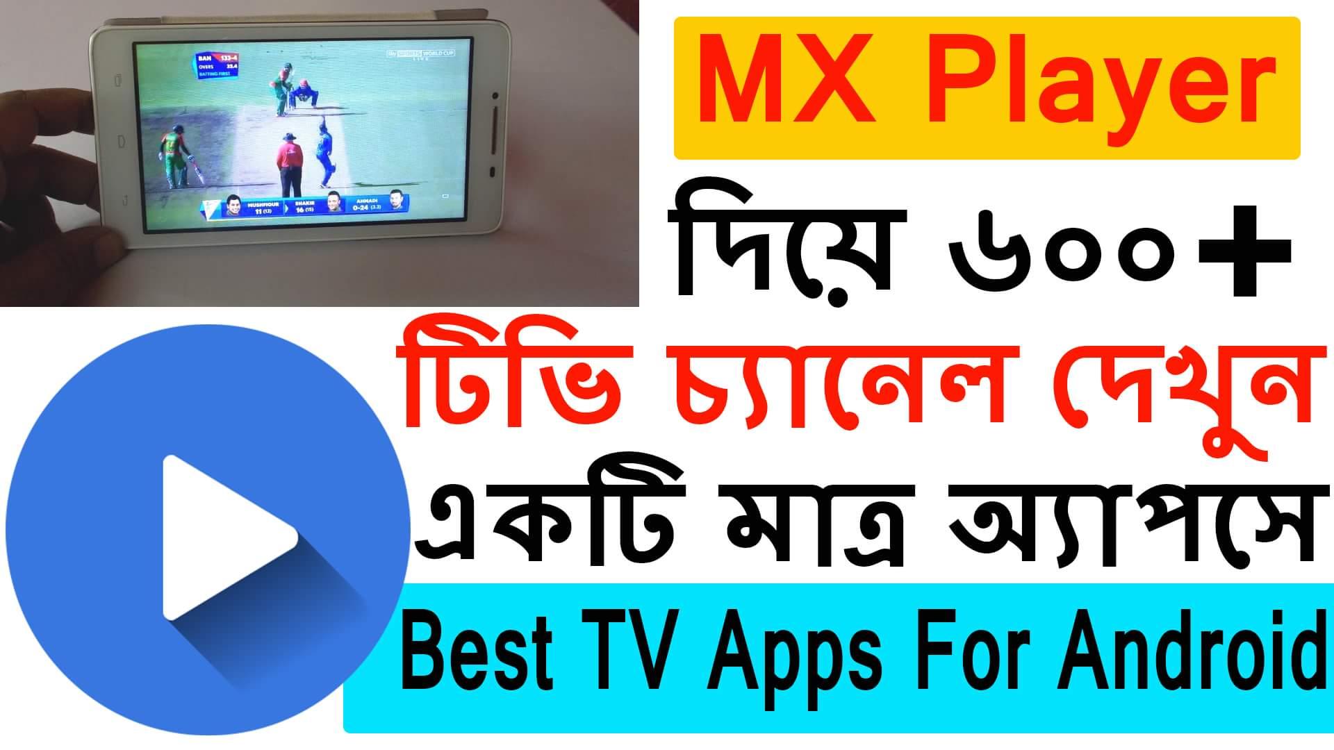 600+ টিভি চ্যানেল দেখুন একটি মাত্র Apps দিয়ে