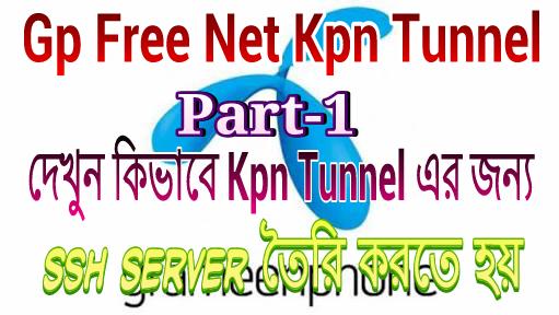 Gp Free Net Kpn Tunnel…Part-1…যারা Kpn Tunnel চালান কিন্তু Ssh Server তৈরি করতে পারেন্না তারা দেখুন।