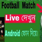 যে কোন ফুটবল  খেলা Live দেখুন।আপনার Android ফোন দিয়ে