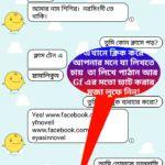 [Update with bengali language] যাদের গার্লফ্রেন্ড নাই তাদের জন্য চ্যাট করার মজার একটি অ্যাপ। বিস্তারিত পোস্টের ভিতর