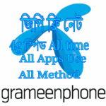 জিপি ফ্রি নেট চালান আরো বেসি স্পিডে All time 4g স্পিড All Apps use