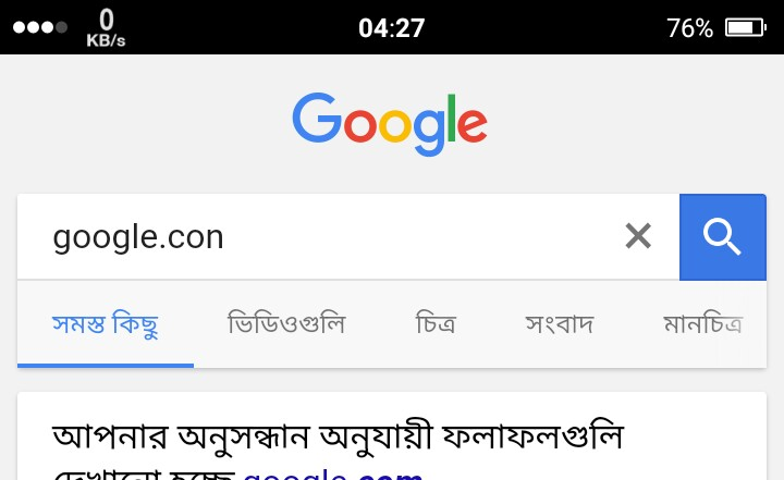 আপনার Android ফোনকে I Phone (apple) এর মতো