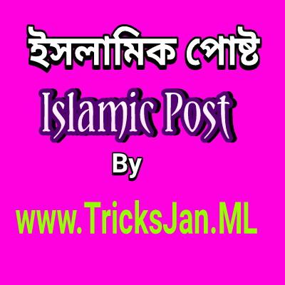 বিসমিল্লাহ'র অলৌকিক শক্তি,,, জানুন কেন ১টি সুরার প্রথমে বিসমিল্লাহ নেই।