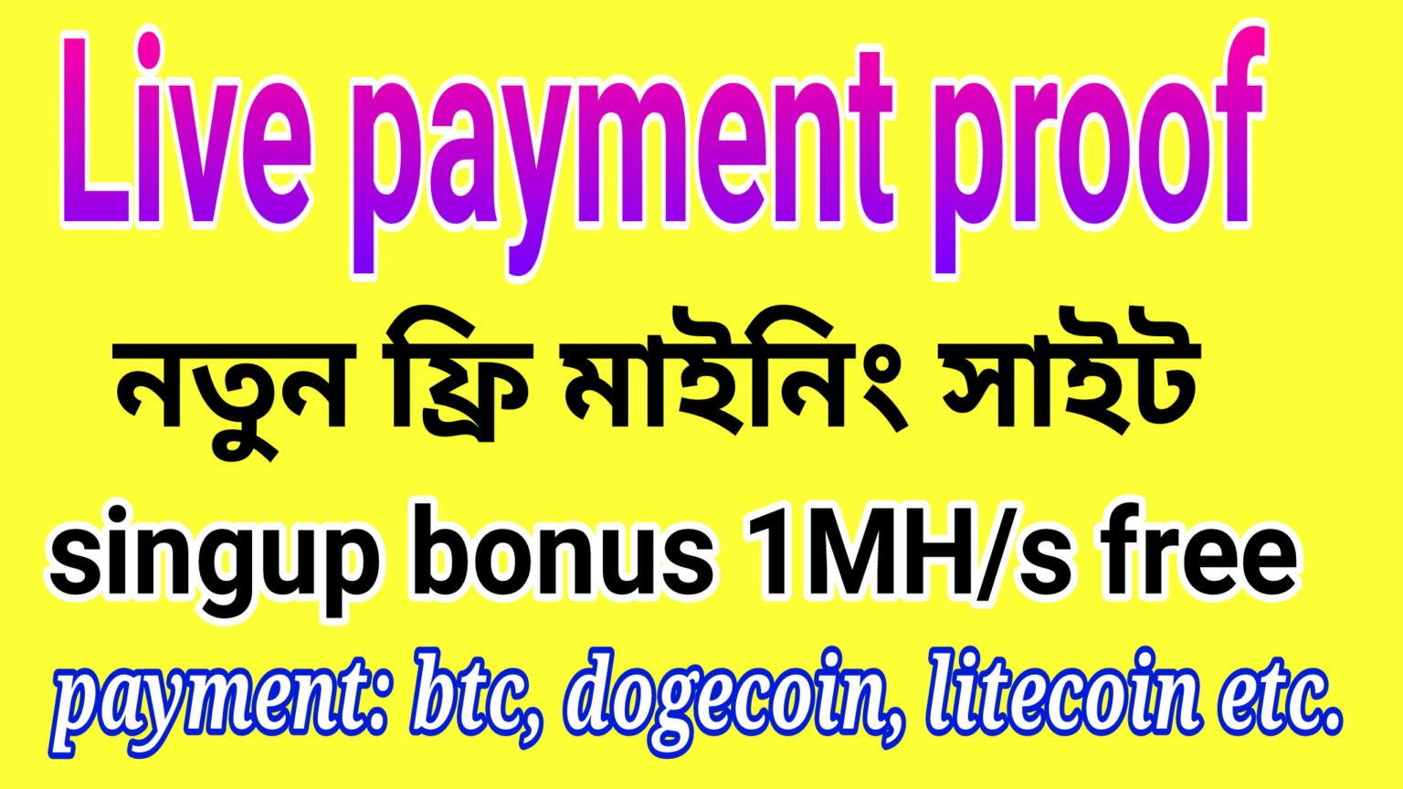 নতুন একটি সাইট থেকে ফ্রিতে btc, dogecoin, litecoin যা ইচ্ছা আর্ন করুন। withdraw দেওয়ার সাথে সাথে পেমেন্ট।[[[ live payment proof ]]]]