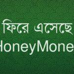 সুখবর!! ফিরে এসেছে HoneyMoney, এবার আয় করুন আরো বেশি, আনলিমিটেড!