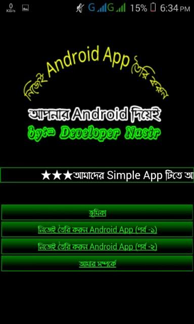 [Hot post] Android App তৈরি করুন আপনার Android phone দিয়েই।যারা পারেন না তারাই দেখুন।(পর্ব–২) {By Nasir}