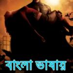 ডাউনলোড করে নিন বাংলা ডাবিং করা মুভি | Batman Begins 2017 HDRip 600MB অথবা 300 mb সাথে ১৪ টি link by Nabi