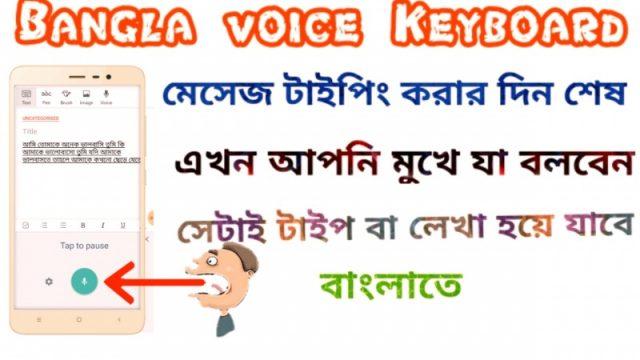 এখন কস্ট করে লিখতে হবেনা আপনি মুখে যা বলবেন তাই বাংলাতে লিখে দিবে Bangla voice keyboard।