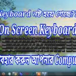 [PC Hidden Trick] Keyboard নষ্ট হয়ে গেছে? Mouse দিয়ে Desktop তে  Keyboard ব্যাবহার করুন।[Desktop User Must See Dont Miss This]