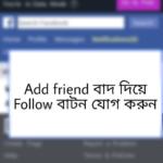 [MEGA POST] ফেসবুকে Add Friend বাদ দিয়ে Follow বাটন যোগ করুন By MI Mehedi