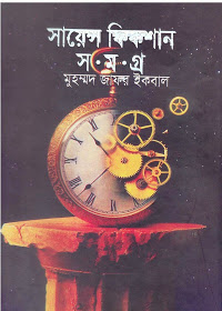 মুহম্মদ জাফর ইকবাল এর সায়েন্স ফিকশন সমগ্র পাঁচটি খন্ড