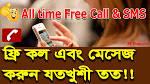 ইন্টারনেট থেকে ফ্রিতে Call এবং SMS করুন। তাও আবার নিজের ফোন নম্বর গোপন রেখে।