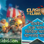 Clash of clan এর Gmail change করুন / হারানো আইডি ফিরিয়ে আনুন ১০০% with (Screenshot]