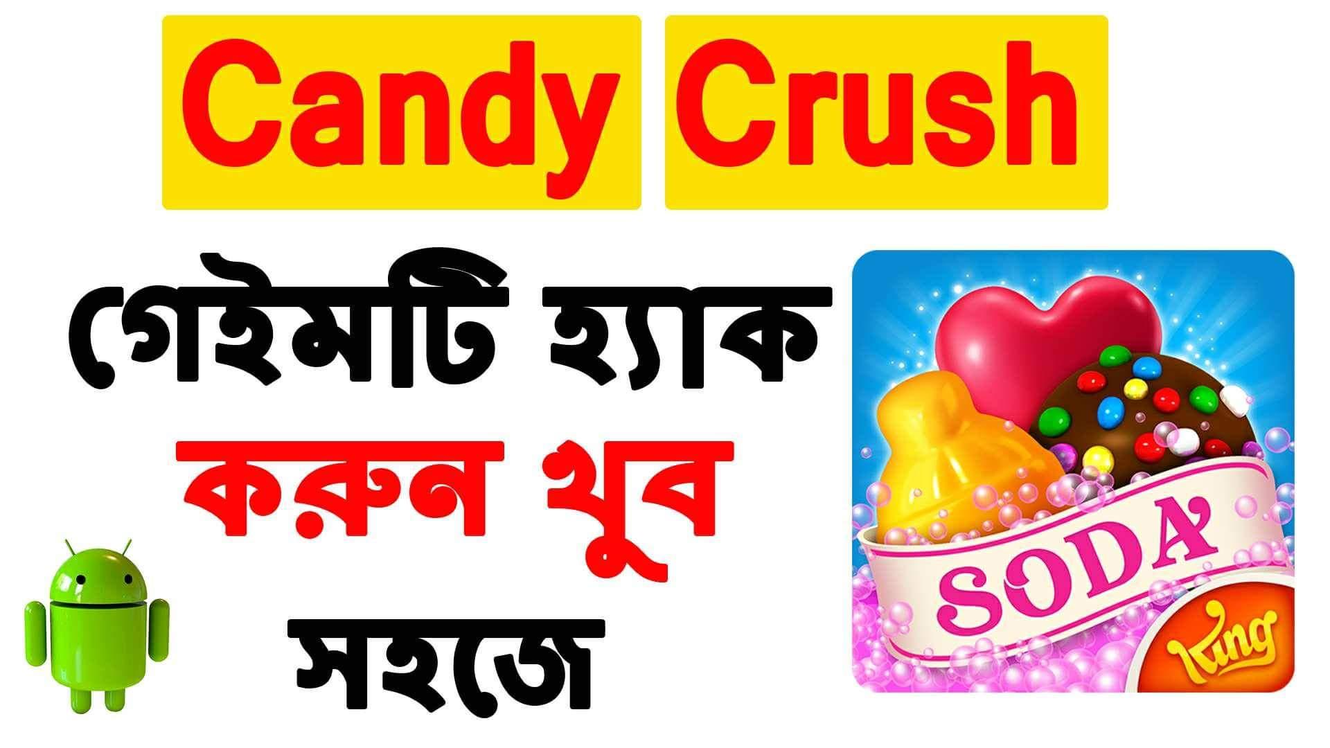 হ্যাক করুন জনপ্রিয় একটি গেমস Candy Crush Soda And Saga By Tech Master's BD