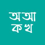 [HOT]♦৩০+ বাংলা স্টাইলিশ ফন্ট নিয়ে নিন এখনই   বাংলা ফন্ট ব্যবহার করে ফটো এডিটিং করুন PicsArt দিয়ে ♦- Moshiur Piyas