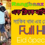 শাকিব খান এর Rangbaaz মুভিটা নামিয়ে নেন একদম রিয়াল প্রিন্ট HDRIP 2017