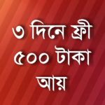 ৩ দিনে ফ্রী আয় করলাম ৫০০ টাকা, দেখুন বিস্তারিত গাইডলাইন