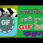 সুন্দর একটি GIF তৈরি করুন মোবাইল দিয়েই -(Screenshot) সহ Posts by (Juwel)
