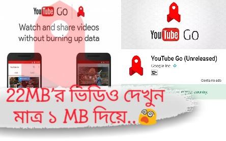 এবার কম MB দিয়ে চালান বেশি YouTube.