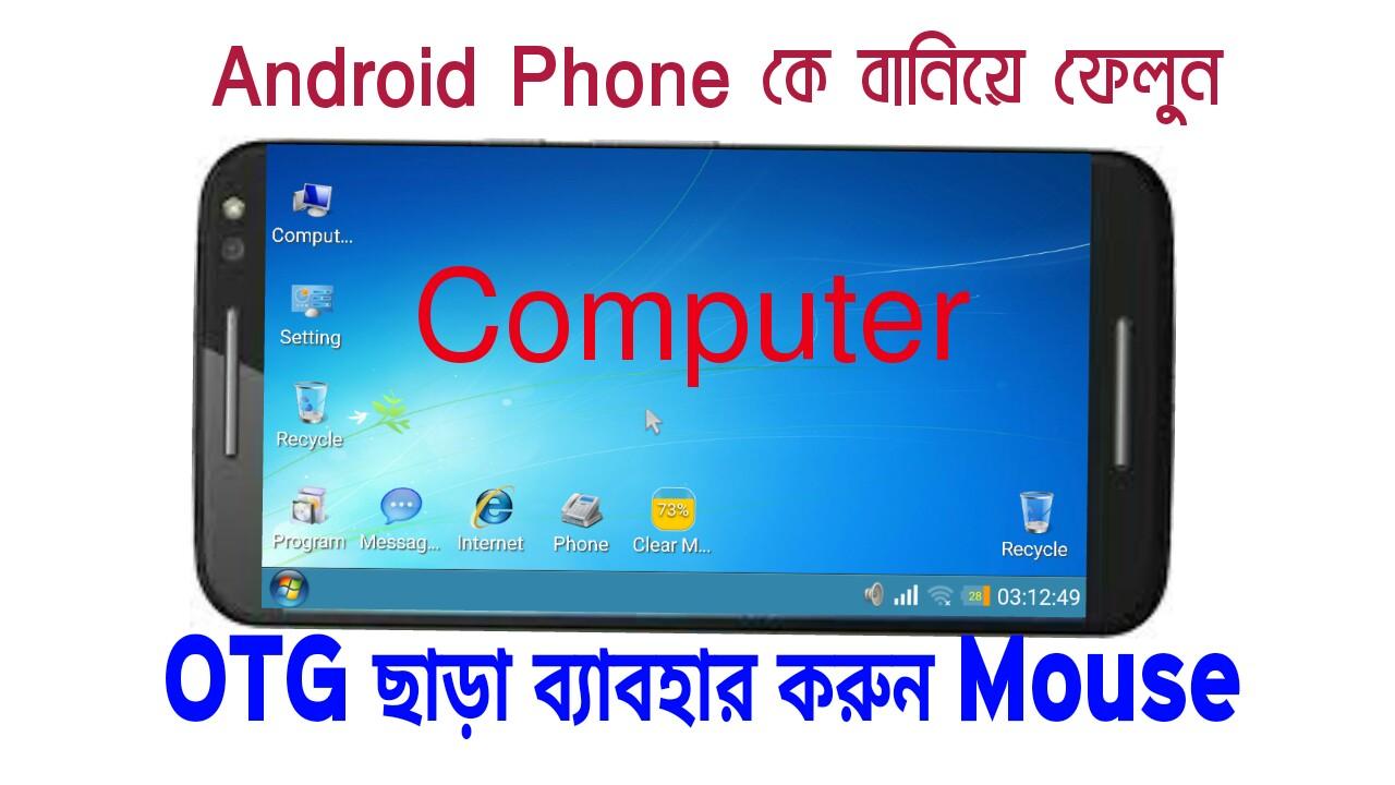OTG ছাড়া Mouse ব্যাবহার করুন Android Phone। ও সাথে Phone কে Computer বানান খুব সহজে।  থাকছে আরো  Feature