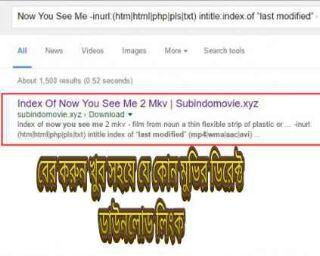 এখন থেকে খুব সহজে যে কোন  Movie এর আসল ডিরেক্ট Download Link বের করুন। না দেখলে আপনার লস। [By AL]