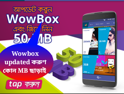 Wowbox updated করুণ  কোন MB ছাড়াই (Sshot সহ) (স্বপ্ন)