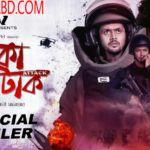 Dhaka Attack (2017) Bengali Movie Official Trailer Ft. Arifin Shuvoo & Mahiya Mahi HD (ঢাকা~অ্যাটাক)
