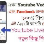 Youtube Video Live দেখুন এবং Facebook চালান একসাথে । আসা করি এই Apps টি কখনোই ব্যাবহার করেন নি