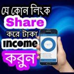 দেখুন কিভাবে যেকোন লিংক Share করে টাকা INCOME করুন