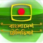 বাংলাদেশ টেলিভিশন সম্পর্কে চলুন বিস্তারিত জেনে আসি