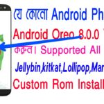[Android Oreo 8.0.0 Support All Phone] Android ফোন কে Android Oreo Version 8.0.0 করুন।মজা নিন Oreo 8.0.0 এর। Jellbin.kitkat.Lollipop.Marshmallow। Custom Rom Install করা ছাড়া।[ মিস করলে লস]