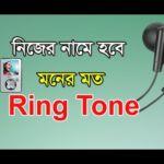 নিজের নামে তৈরি করুন মজার মজার রিংটোন (Ringtone)  (Screenshot) সহ