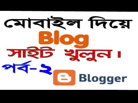 মোবাইল দিয়ে ব্লগ সাইট খোলুন স্টেপ বাই স্টেপ (পর্ব ২)