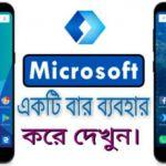 Microsoft ফোনের সেরা Launcher আজ থেকে আপনার Android ফোনে বব্যহার করুন।এবং আপনার Android ফোনকে খুব সহজে কাস্টমাইজ করুন।এখন থেকে Android ফোন দেখাবে অন্যরকম স্টাইল