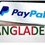 Paypal চালু হচ্ছে বাংলাদেশে